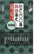 江戸三〇〇藩物語藩史 東海篇 (歴史新書)(歴史新書)