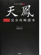 天鳳公式完全攻略読本 オンライン対戦麻雀