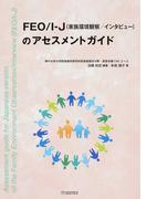 FEO/I−J〈家族環境観察/インタビュー〉のアセスメントガイド