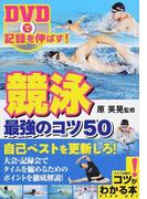 DVDで記録を伸ばす!競泳最強のコツ50 (コツがわかる本)