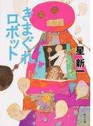 きまぐれロボット 改版 (角川文庫)(角川文庫)