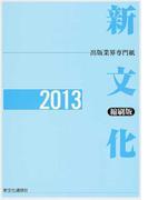 新文化縮刷版 出版業界専門紙 2013 第2966号〜3013号