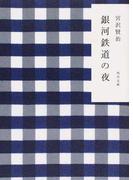 銀河鉄道の夜 改訂 (角川文庫)
