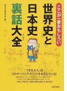ここが一番おもしろい世界史と日本史裏話大全