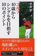 ゴルフ40歳からシングルを目指す10のポイント (青春新書PLAY BOOKS)(青春新書PLAY BOOKS)