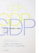 GDP 〈小さくて大きな数字〉の歴史