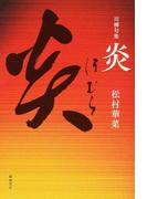 炎 川柳句集