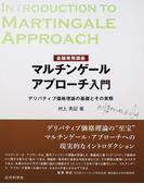 マルチンゲールアプローチ入門 金融実務講座 デリバティブ価格理論の基礎とその実際
