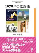 1979年の歌謡曲 (フィギュール彩)