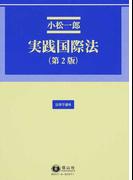 実践国際法 第2版 (法律学講座)
