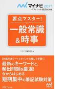 要点マスター!一般常識&時事 '17 (マイナビオフィシャル就活BOOK)