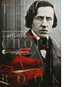 ショパンの本 ピアノの詩人〜そのすべてを探る (ONTOMO MOOK)(ONTOMO MOOK)