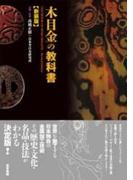 木目金の教科書 新装版
