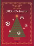 クリスマス・キャロル : クリスマス・ピアノ曲集