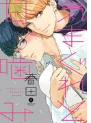 気まぐれと甘噛み(1)(gateauコミックス)