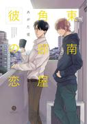 東南角部屋彼の恋(1)(gateauコミックス)
