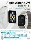 Apple Watchアプリ開発ガイド いち早く学べるWatchKitプログラミング