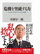 危機を突破する力 これからの日本人のための知恵(角川新書)