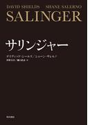 サリンジャー(角川書店単行本)