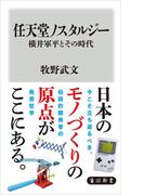 任天堂ノスタルジー 横井軍平とその時代(角川新書)