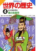 学研まんが世界の歴史4 古代中国文明と秦の始皇帝