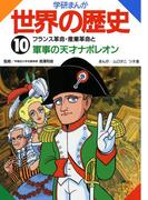 学研まんが世界の歴史10 フランス革命・産業革命と軍事の天才ナポレオン