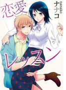 【ラブコフレ】恋愛レッスン(ラブコフレ)