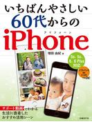 いちばんやさしい 60代からのiPhone