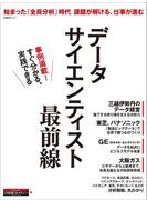 【期間限定価格】データサイエンティスト最前線(日経BP Next ICT選書)