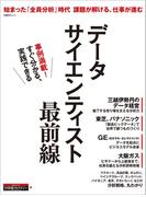 【期間限定価格】データサイエンティスト最前線(日経BP Next ICT選書)(日経BP Next ICT選書)