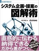 ひと目で伝わる!システム企画・提案の図解術(日経BP Next ICT選書)(日経BP Next ICT選書)