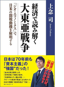 【期間限定価格】経済で読み解く 大東亜戦争 ~「ジオ・エコノミクス」で日米の開戦動機を解明する~