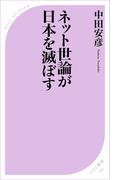 ネット世論が日本を滅ぼす(ベスト新書)