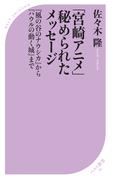 「宮崎アニメ」秘められたメッセージ ~『風の谷のナウシカ』から『ハウルの動く城』まで~(ベスト新書)