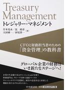 トレジャリー・マネジメント CFOと財務担当者のための「資金管理」の教科書