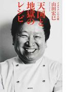 天国と地獄のレシピ イタリアンの王様山田宏巳