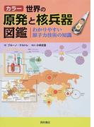 カラー世界の原発と核兵器図鑑 わかりやすい原子力技術の知識