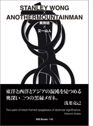 ggg Books 115 黄炳培×又一山人(世界のグラフィックデザイン)
