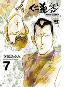 仁義 零 7(ヤングチャンピオン・コミックス)