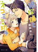狼探偵とネコミミ助手(角川ルビー文庫)