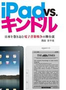 iPad VS. キンドル 日本を巻き込む電子書籍戦争の舞台裏(ビジネスファミ通)