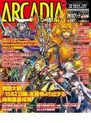 アルカディア No.157 2013年6月号(アルカディア編集部)