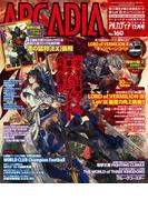 アルカディア No.160 2013年12月号(アルカディア編集部)