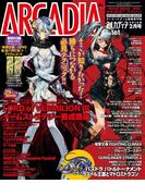 アルカディア No.161 2014年2月号(アルカディア編集部)