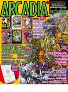 アルカディア No.162 2014年4月号(アルカディア編集部)