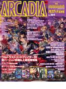 アルカディア No.164 2014年8月号(アルカディア編集部)