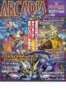 アルカディア No.165 2014年10月号(アルカディア編集部)