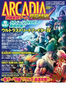 アルカディア 対戦格闘ゲームREMIX(ARCADIA EXTRA)