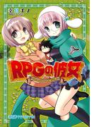 RPGの彼女 -大人になった厨二病-(ファミ通クリアコミックス)