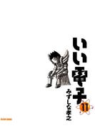 いい電子11(ビームコミックス)